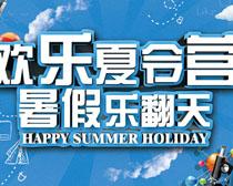 欢乐夏令营海报PSD素材