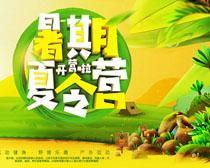 暑期夏令营开营广告PSD素材