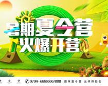 暑期夏令营活动海报PSD素材