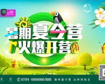 丛林暑假夏令营活动PSD素材