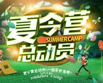 夏令营总动员活动海报PSD素材