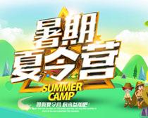 暑期夏令营招生模板PSD素材