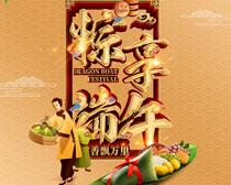 粽享端午佳节海报设计PSD素材