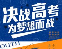 高考加油梦想加油海报设计PSD素材