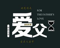 父爱海报字体设计时时彩投注平台
