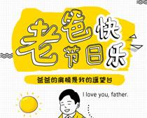 老爸节日快乐海报PSD素材