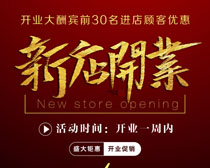 新店开业优惠活动PSD素材