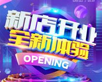 新店开业全新体验PSD素材