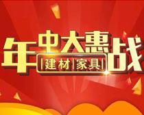 年中大惠战海报设计时时彩平台娱乐