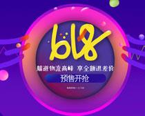 618预售海报PSD素材