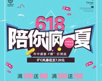 618陪你瘋一夏海報設計PSD素材