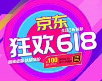 京东狂欢618海报PSD素材