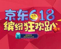 京东618狂欢海报PSD素材
