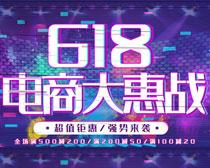 618电商大惠战海报PSD素材