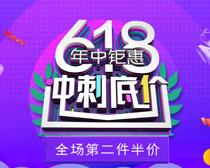 618冲刺底价海报PSD素材