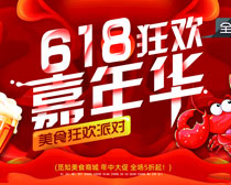 618狂欢嘉年华海报设计PSD素材