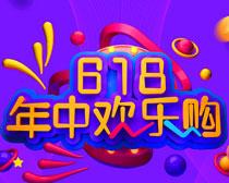 618年中欢乐购海报PSD素材