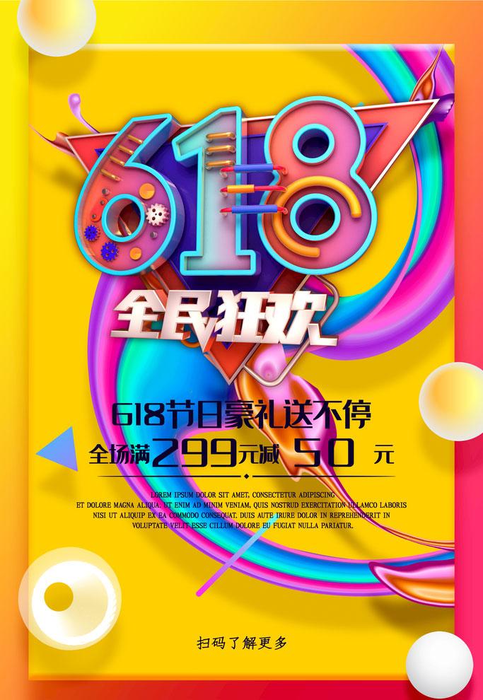 618全民狂欢海报PSD素材