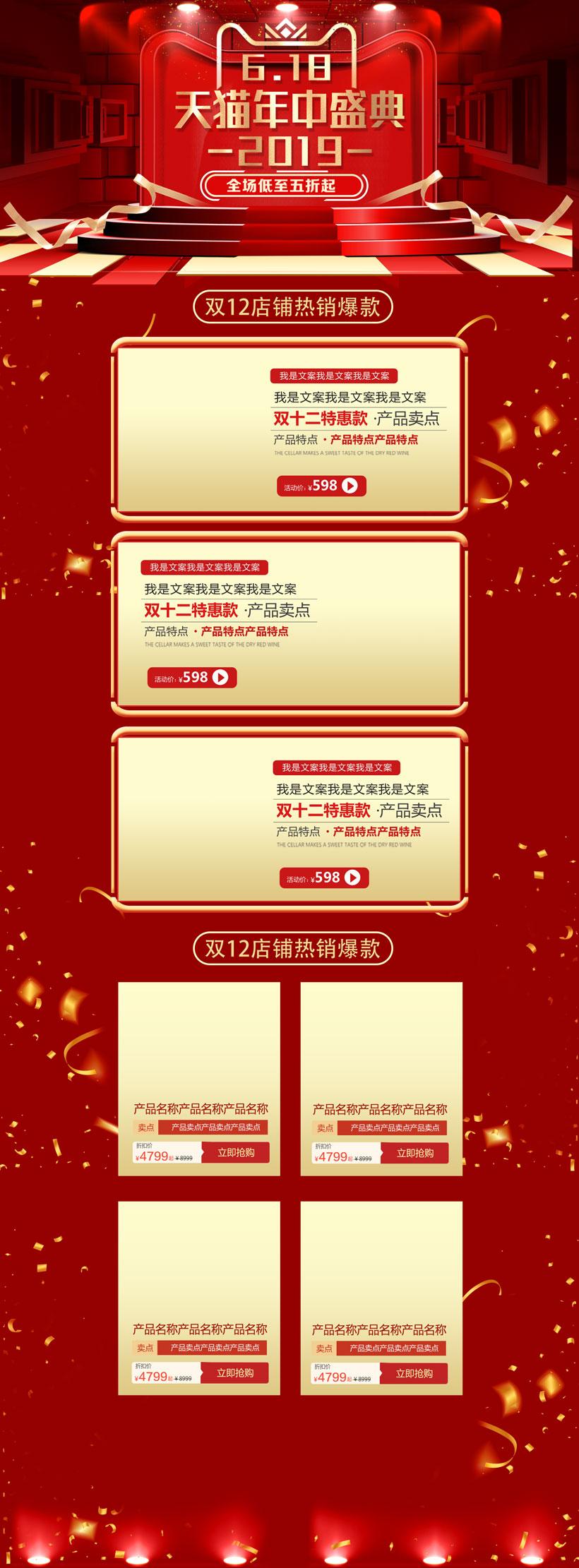 天貓年中盛典活動頁面設計PSD素材