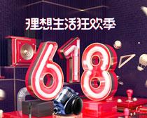淘宝618促销页面设计PSD素材