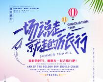说走就走暑期旅游海报设计PSD素材