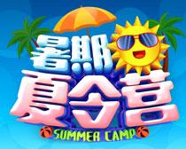 暑期夏令营PSD素材