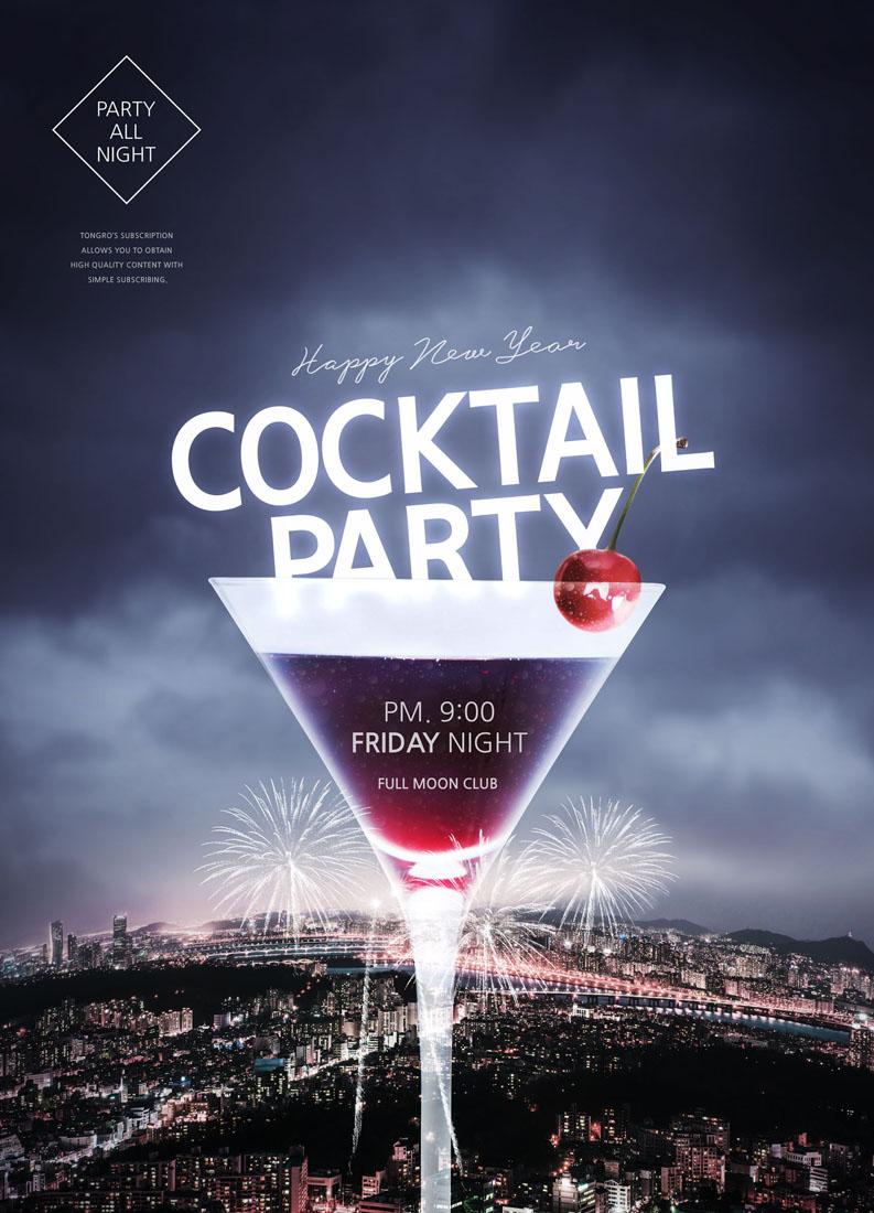 紅酒慶祝封面海報PSD素材