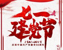 七一建党节活动海报PSD素材