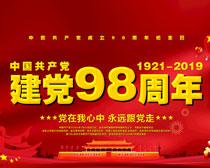 建党98周年海报PSD素材
