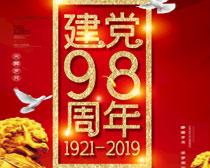 建党98周年庆海报PSD素材