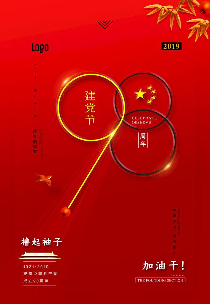 創意98周年慶海報PSD素材