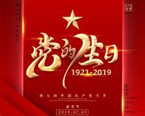 党的生日海报设计PSD素材