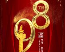 共创辉煌98周年庆海报PSD素材