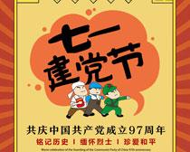 卡通七一建党节海报PSD素材
