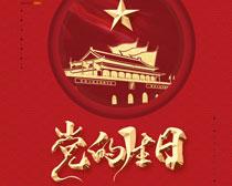 71党的生日海报PSD素材