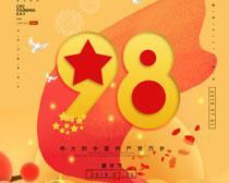 98华诞海报PSD素材