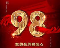 98华诞活动海报PSD素材