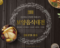 韩式美味菜谱PSD素材