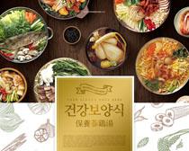 韩国美食菜单广告PSD素材