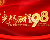 光辉历程98周年庆海报PSD素材