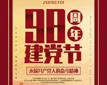 2019建党98周年海报PSD素材