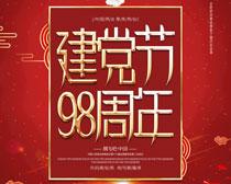 建党98周年活动海报设计PSD素材