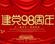 建党98周年庆活动PSD素材
