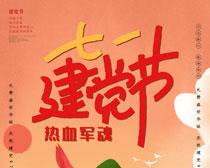 七一建党节海报背景设计PSD素材