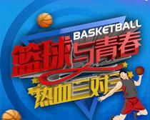 篮球与青春海报设计PSD素材