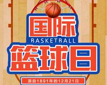 国际篮球日海报PSD素材