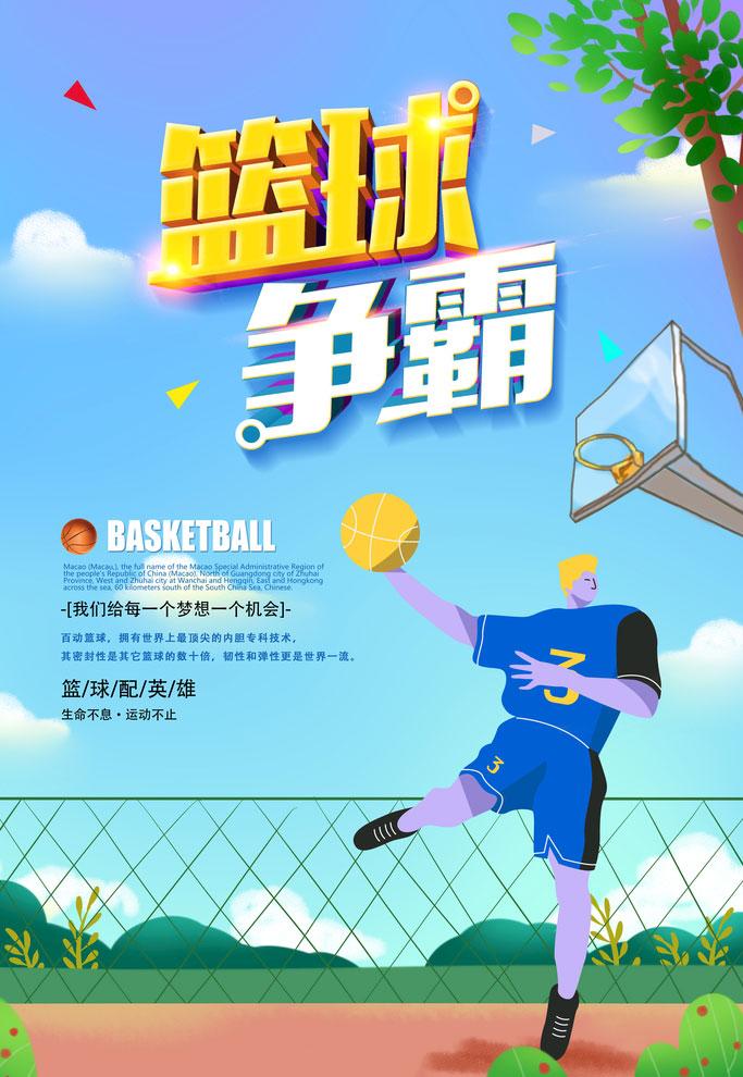 籃球爭霸賽海報PSD素材