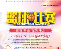 篮球比赛海报PSD素材