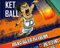 高校篮球友谊赛海报PSD素材