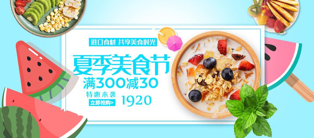 夏季美食节淘宝海报设计PSD素材